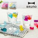 BRUNO ブルーノ アイスキューブ 保冷 溶けない氷 氷 BHK-151 BHK-152 かわいい おしゃれ