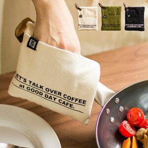 鍋つかみ おしゃれ 鍋敷き good day cafe かわいい 便利 シンプル キッチンミトン ミトン&ポットスタンド アイボリー グリーン ブラック
