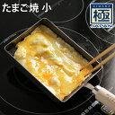 鉄のフライパン リバーライト 極 JAPAN たまご焼 小 ガス火 IH対応 鋳物フライパン