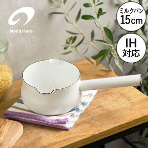 野田琺瑯LUKEミルクパン15cm