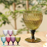 KINTO ROSETTE ワイングラス(ワイングラス ワイン エレガント グラス 食器 パーティ アウトドア キャンプ グランピング プレスガラス風 樹脂 透明感 おしゃれ 人気 高級感 ギフト ピックニック ホームパーティー 食洗機対応)