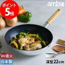 ambai フライパン テフロン IH対応 22cm 深型