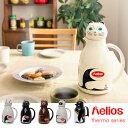 ヘリオス アニマル卓上魔法瓶 (helios 卓上魔法瓶 ヘリオス卓上魔法瓶 魔法瓶 ポット 卓上ポット コーヒーポット ティーポット 保温 保冷 ドイツ製 おしゃれ 売れ筋 サーモベア サーモバード サーモキャット 1リットル 北欧)
