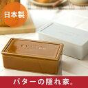 BS バターケース 陶器蓋/ロロ/LOLO/バター/保存容器/キッチンツール/調理器具/シンプル/ナチュ...