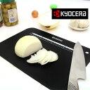 KYOCERA 黒いまな板(カッティングボード/キッチンツール/調理器具)【COCOA インテリア雑貨】