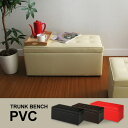 FABO トランクベンチ PVCタイプ(椅子チェア オットマン 収納付き 玄関)