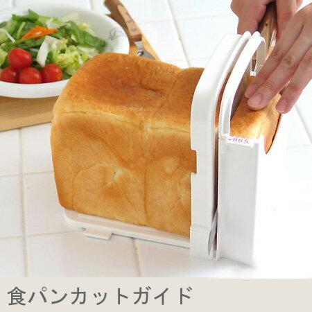 食パン 切り ガイド