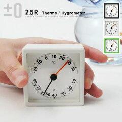 温度計/湿度計/THERMO HYGROMETER/シンプル/モダン/デザイナーズ/ギフト/プラマイゼロ/深澤直人...