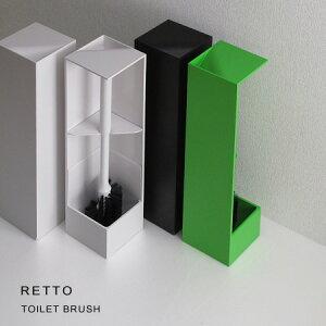■グッドデザイン賞RETTO トイレブラシ/I'mD/I'm D/アイムディー/レットー/TOILET BRUSH/ゴミ箱...