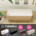 ■ポイント10倍■グッドデザイン賞blueLounge/CableBox/The Cable Box/ケーブルボックス/コード...