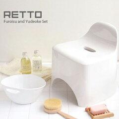 ●送料無料疲れを癒す場所だからこだわりを!RETTO 風呂椅子 湯手おけ セット(風呂いす/風呂イ...