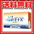 【送料無料】エアオプティクス EX アクア|アルコン|1ヶ月使い捨てコンタクトレンズ