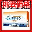エアオプティクス EX アクア|アルコン|1ヶ月使い捨てコンタクトレンズ