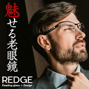 メンズ 老眼鏡 REDGE おしゃれ 男性用リーディンググラス シニアグラス プレゼントにも