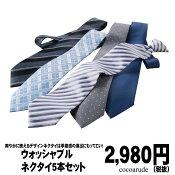 ネクタイ5本セット
