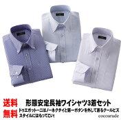 長袖ワイシャツ