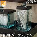 綿棒スタンド(タテ) フタ(ダークブラウン) ガラス【 おしゃれ 綿棒ケース 綿棒入れ 収納 小物  ...