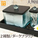 コットンケース(大判用) フタ(ダークブラウン) ガラス【 コットンボックス 収納 アメニティケース ...