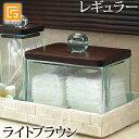 コットンケース(レギュラーサイズ) フタ(ライトブラウン) ガラス(ノーマル) 【 コットンボックス ...