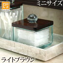 コットンケース(ミニサイズ) フタ(ライトブラウン) ガラス(ノーマル) 【 コットンボックス 収納 ...