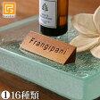 アロマ ネームプレート(1) 【 木製 香り 名前 札 アロマオイル エッセンシャルオイル おしゃれ 】《メール便対応可》