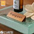 アロマ ネームプレート(2) 【 木製 香り 名前 札 アロマオイル エッセンシャルオイル おしゃれ 】《メール便対応可》