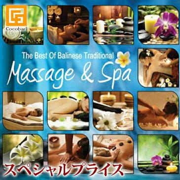 《スペシャルプライス》<ヒーリング系> The Best Of Balinese Traditional Massage & Spa(ベスト盤CD)【 バリ 音楽 CD ガムラン バリCD バリ雑貨 ヒーリングCD 試聴OK 】《メール便対応可》