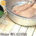 フットバスボウル(アルミ)オリエンタル(Mサイズ)◆ 【 足浴器 足湯...
