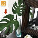 モンステラリーフ(L) 【 モンステラ 造花 観葉植物 インテリアグリーン フェイクグリーン インテリア ハワイ 高級感 本物みたい 】