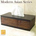 Modern Asian Series Tissue case (ティッシュケース) ◆ 【 ティッシュボックス 木製 おしゃれ ホテルライク スパ バリ風 モダンアジアンリゾート ホテル 高級感 】