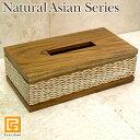Natural Asian Series Tissue case (ティッシュケース) ナチュラルホワイト 【 ティッシュボックス 木製 おしゃれ モダンアジアンリゾート ホテル 高級感 】