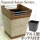 Natural Asian Series Dustbox (ダストボックス) ナチュラルホワイト 【 ゴミ箱 ごみ箱 くず入れ くずかご 木製 おしゃれ 小さい 袋 見えない 洗面所 】