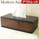 ※アウトレット Modern Asian Series Tissue case (ティッシュケース)【 アジアン雑貨 おしゃれ 木製 アジアン バリ 雑貨 バリ島 インテリア】