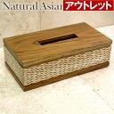 ※アウトレット Natural Asian Series Tissue case (ティッシュケース)【 アジアン雑貨 おしゃれ 木製 アジアン バリ 雑貨 バリ島 インテリア バリ風】