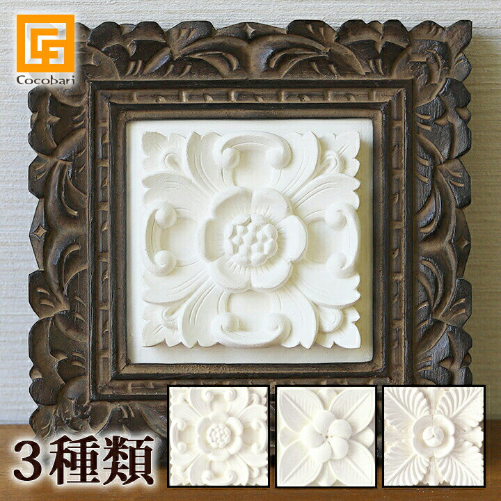 石のレリーフ(木彫りフレーム)【 アジアン 壁掛け 壁飾り ストーン アジアン雑貨 バリ雑貨 再入荷】