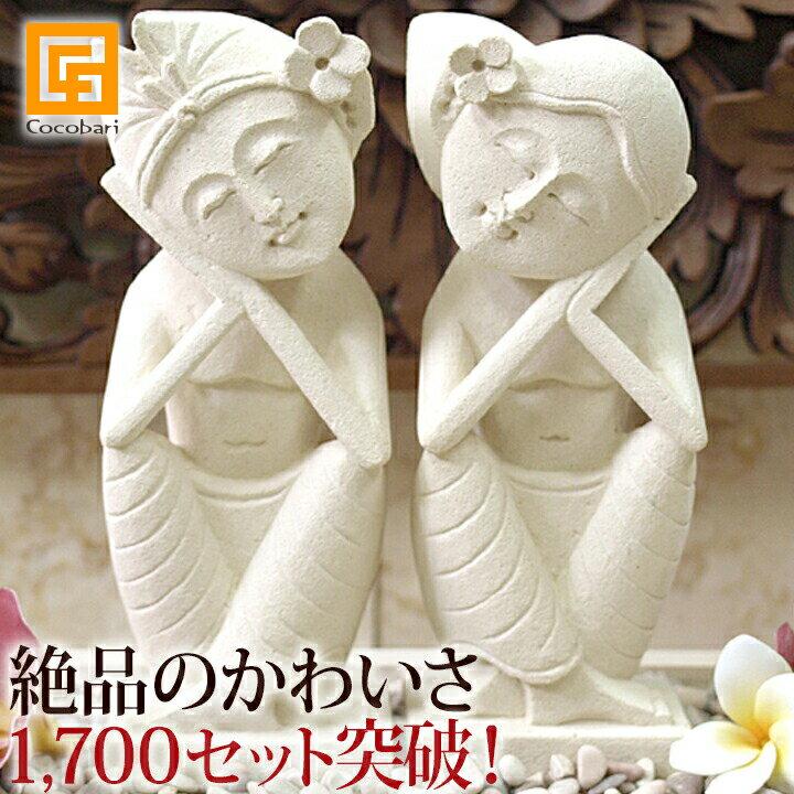 バリ LOVERS(セット) 【 バリ雑貨 石像 ペア カップル バリ風 石彫り アジアン 雑貨 バリ バリニーズ 結婚式 ウエディング 人形 インテリア 再入荷】