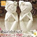 バリ LOVERS(セット) 【 バリ雑貨 石像 ペア カップル バリ風 アジアン 雑貨 バリ バリニーズ 結婚式 ウエディング 人形 インテリア 】