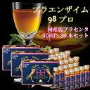 初回限定 プラセンタ 35,000mg配合 エターナル プレミアム プラセンタ ドリンク 10本 ツバメの巣 プラセンタドリンク プラセンタ サプリ Placenta Drink