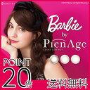 クーポン配布中☆DM便送料無料☆ポイント20倍☆バービーバイピエナージュ 2ウィーク カラコン Barbie by PienAge 2week 度あり (6枚入) 14.2mm