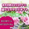 【30%OFF】大満足!選べるカタログギフト【5775円コース】