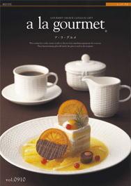 「美味しさ」を極めた選べるグルメカタログギフト【a la gourmet(ア・ラ・グルメ)レッドアイ・49...