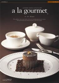 「美味しさ」を極めた選べるグルメカタログギフト【a la gourmet(ア・ラ・グルメ)シンデレラ・59...