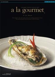 「美味しさ」を極めた選べるグルメカタログギフト【a la gourmet(ア・ラ・グルメ)ラヴィアンロー...