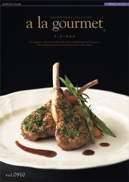 「美味しさ」を極めた選べるグルメカタログギフト【a la gourmet(ア・ラ・グルメ)ボストンクーラ...