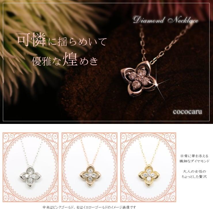 ネックレス ダイヤモンド K10 ピンクゴールド【メール便発送のみ】