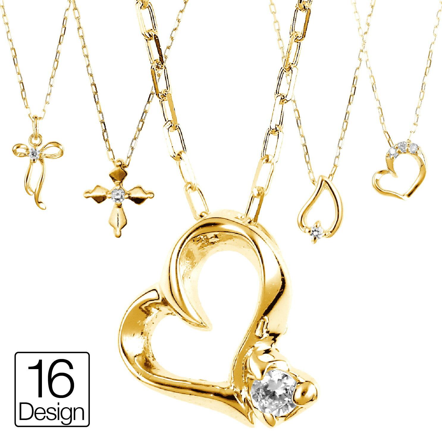 【メール便発送のみ】ネックレス ダイヤモンド 選べるデザイン16種類 オープンハート K10 ピンクゴールド