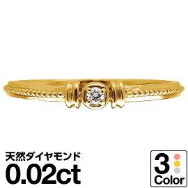 指輪ダイヤホワイトゴールドリングK10ホワイトゴールドピンクゴールドイエローゴールド天然ダイヤモンド日本製【NEWショップ】