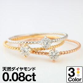 指輪K10ゴールドイエローゴールドピンクゴールドホワイトゴールド天然ダイヤモンド日本製
