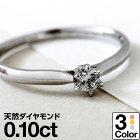 指輪ダイヤホワイトゴールドリングK10ホワイトゴールドピンクゴールド天然ダイヤモンドリング日本製【NEWショップ】