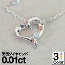 ハート ダイヤモンド ネックレス k10 イエローゴールド/ホワイトゴールド/ピンクゴールド 品質保証書 金属アレルギー 日本製 バレンタイン